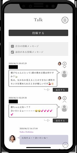 大島優子 オフィシャルファンクラブサイト